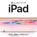 新iPad発表!! Apple Pencil対応、A10 Fusion搭載で価格は据置き。