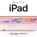 iPad、iPad Proどっちにする? スペックだけじゃない違いのまとめ。