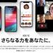 Apple「iOS 12」の日本語版ページを公開。