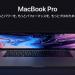 Apple、新型「MacBook Pro (2018)」発売。Intel第8世代プロセッサ搭載