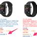品薄の「Apple Watch Series 4」、一部モデルが店舗在庫あり