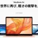 新「Air」登場で「無印」の居場所はあるのか? MacBookシリーズ徹底比較。
