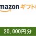 【更新】年が明けても超絶返礼品は続く。ふるさと納税で日本旅行ギフトカードが50%還元中!!