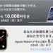 ビックカメラなどで「MacBook Air」「Apple Watch」が最大1万円OFF!! 「Pay」でさらにお得!!