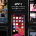 Apple、WWDCで発表した「iOS 13」「iPadOS」などの日本語版ページを公開。