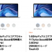 マイナーチェンジ&値下げ!! Apple、「MacBook Air」「MacBook Pro 13インチ」を発売。