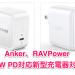 徹底比較‼︎ Anker、RAVPowerの新型PD 60W対応 充電器はどっちが最強?