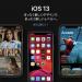 Apple、まったく新しい「iOS 13」「watchOS 6」をリリース。