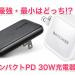 超コンパクトPD 30W充電器対決!! 人気の2モデルを比較してみた。