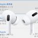 Apple Storeなら「AirPods Pro」まだ即購入可能。ただし本日(31日)がラストチャンス?