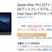 静かにすごいセール中!! AmazonでMacやApple Watchが10%お得に!!